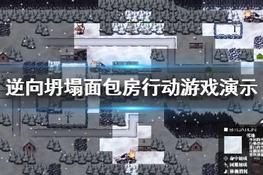 《逆向坍塌面包房行动》游戏怎么样?游戏演示视频分享
