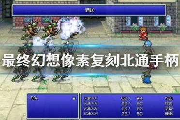 《最终幻想像素重制版》手柄怎么用?游戏北通阿修罗3手柄按键一览