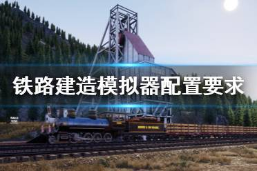 《铁路建造模拟器》配置要求详情介绍 电脑需要什么配置?
