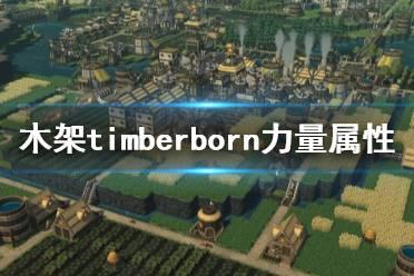 《木架》timberborn力量属性是什么?力量属性详解