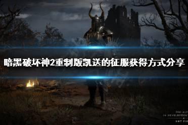 《暗黑破坏神2重制版》凯松的征服装备如何获得?凯送的征服获得方式分享