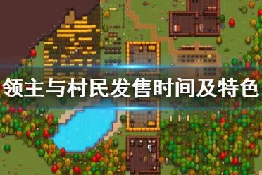 《领主与村民》游戏什么时候出?发售时间及特色一览