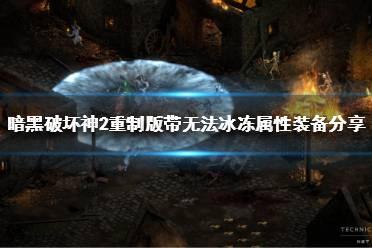 《暗黑破坏神2重制版》如何避免被冰冻?带无法冰冻属性装备分享