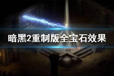 《暗黑破坏神2重制版》宝石效果全汇总 全宝石效果一览