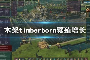 《木架》timberborn怎么繁殖?繁殖增长心得