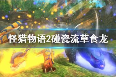 《怪物猎人物语2》碰瓷流草食龙基因怎么搭配?碰瓷流草食龙基因搭配推荐
