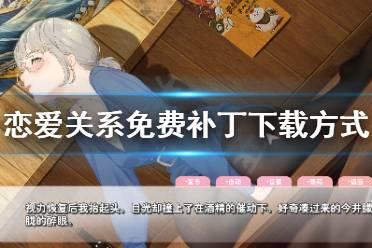 《恋爱关系》游戏免费dlc怎么下载?免费补丁下载方式介绍