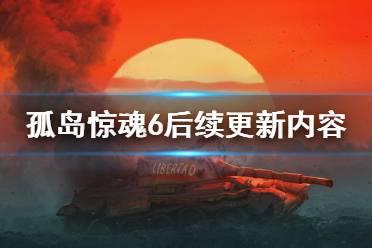 《孤岛惊魂6》后续更新内容有什么?后续更新内容一览