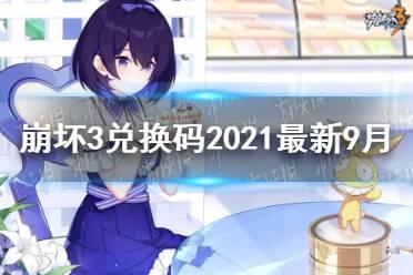 《崩坏3》兑换码2021最新9月26日 最新9月可用兑换码分享