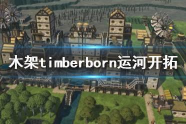 《木架》timberborn运河怎么开拓?运河开拓指南