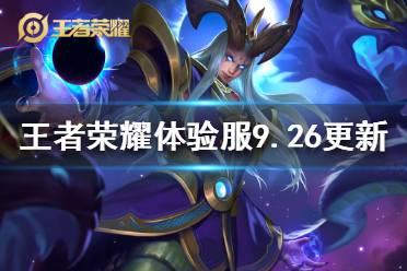 《王者荣耀》体验服9月26日更新 体验服东皇太一专精装备开启