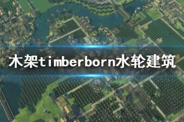《木架》timberborn水轮怎么用?水轮建筑使用指南