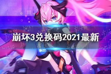 《崩坏3》兑换码2021最新9月27日 最新9月可用兑换码分享