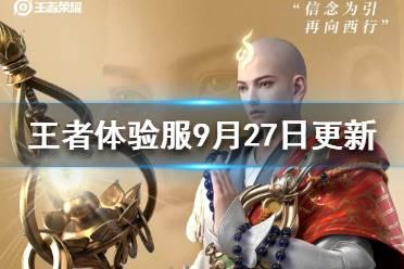 《王者荣耀》体验服9月27日更新 金蝉削弱刘邦回调