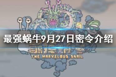 《最强蜗牛》9月27日密令是什么 9月27日密令一览最新