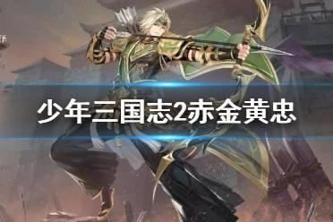 《少年三国志2》赤金黄忠武将介绍 弓神黄忠技能揭秘