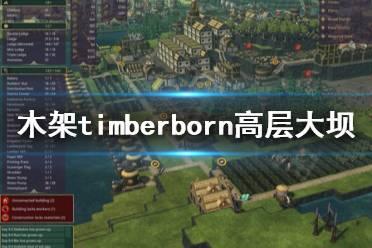 《木架》timberborn高层大坝怎么建造?高层大坝建造指南
