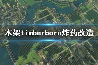 《木架》timberborn炸药怎么用?炸药改造使用技巧