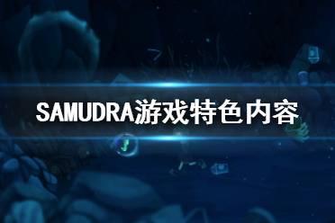 《SAMUDRA》好玩吗?游戏特色内容介绍