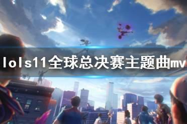 《英雄联盟》s11mv是什么?s11全球总决赛主题曲mv分享