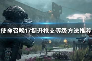 《使命召唤17》如何快速提升枪支等级?提升枪支等级方法推荐