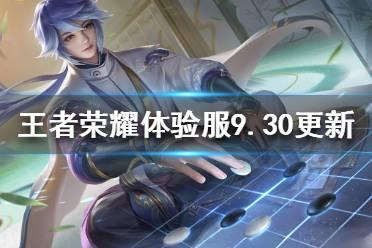 《王者荣耀》体验服9月30日更新 弈星技能调整