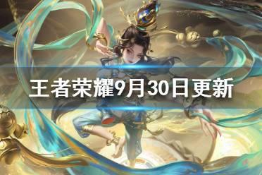 《王者荣耀》9月30日更新 王者荣耀貂蝉敦煌皮肤bug修复