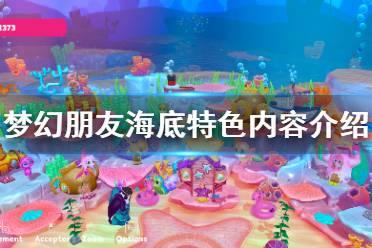 《梦幻朋友海底》好玩吗?游戏特色内容介绍