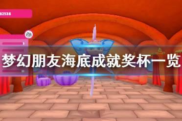 《梦幻朋友海底》成就有什么?游戏成就奖杯一览