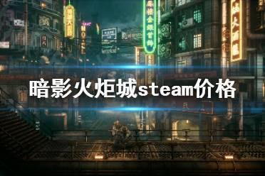 《暗影火炬城》steam什么时候发售?steam价格及发售时间介绍
