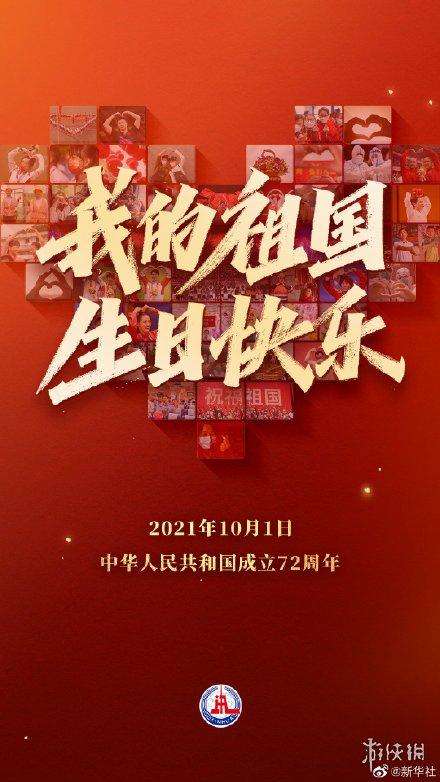 祝新中国生日快乐祝福语怎么写 祝新中国生日快乐祝福语大全
