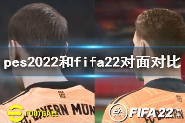 《���r足球2022》和fifa22哪款好玩?和fifa22�γ�Ρ圈匾��l