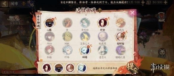 《阴阳师》10.2闹市自选御魂选什么 10月2日自选御魂推荐(图2)