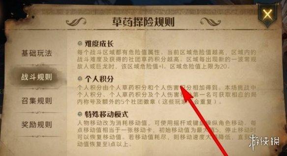 《哈利波特》草药探险是什么 草药探险玩法攻略(图2)