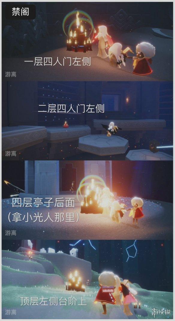 《光遇》大蜡烛10.3位置 10月3日大蜡烛在哪(图4)