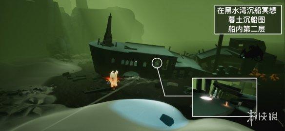 《光遇》黑水湾沉船冥想在哪 黑水湾沉船冥想位置10.3(图3)