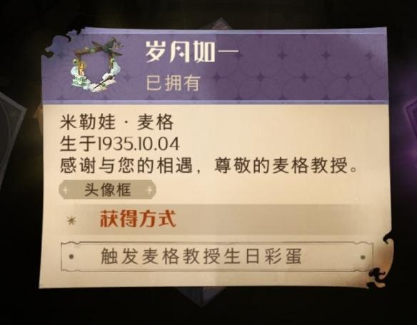 《哈利波特》国庆彩蛋10.4 麦格教授生日彩蛋怎么触发(图3)
