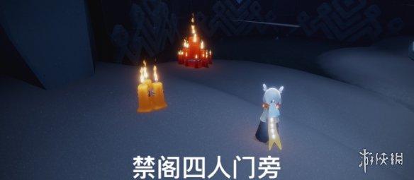 《光遇》10.4季节蜡烛位置 2021年10月4日季节蜡烛在哪(图4)