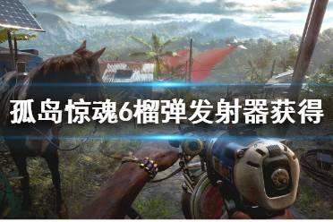 《孤岛惊魂6》榴弹发射器怎么获得?榴弹发射器获得方法分享