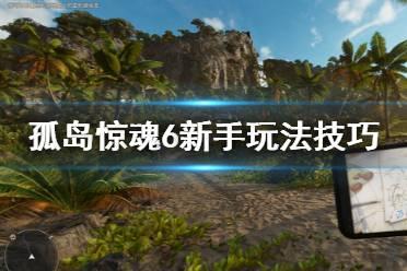 《孤岛惊魂6》新手有什么技巧?新手玩法技巧分享
