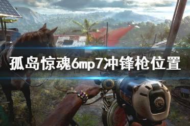 《孤岛惊魂6》mp7冲锋枪怎么获得?mp7冲锋枪位置分享