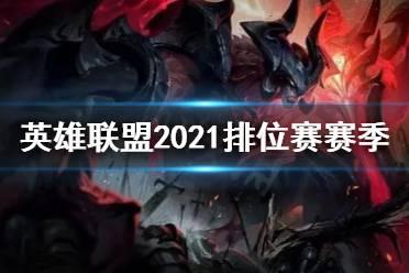 《英雄联盟》2021排位赛赛季奖励是什么?2021排位赛赛季奖励详解