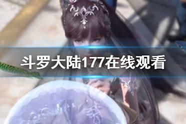 斗罗大陆177在线观看 斗罗大陆177集免费观看完整版