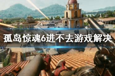 《孤岛惊魂6》无法进入游戏怎么办?进不去游戏解决方法介绍