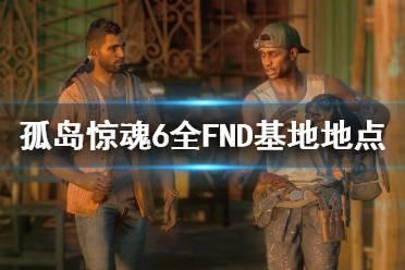 《孤岛惊魂6》国防军基地地图位置汇总 全FND基地地点一览