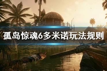 《孤岛惊魂6》小游戏多米诺怎么玩?多米诺小游戏玩法规则