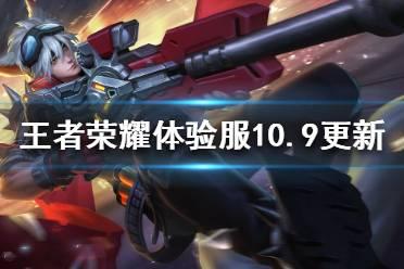 《王者荣耀》体验服10月9日更新 5位英雄专精装调整