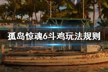 《孤岛惊魂6》小游戏斗鸡规则是什么?斗鸡玩法规则介绍