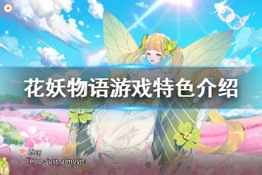 《花妖物语》好玩吗?游戏特色介绍