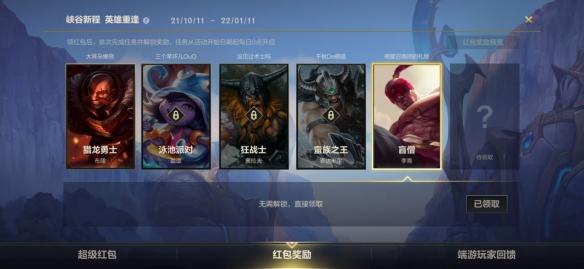 《英雄联盟手游》王俊凯红包怎么领 王俊凯红包获得方法